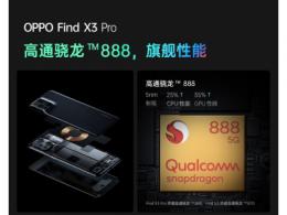 十年理想之作,OPPO Find X3 Pro搭载骁龙888带来十亿色影像旗舰