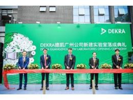 DEKRA德凯广州新建实验室落成典礼盛大举行