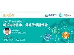 提升产品设计性能,贸泽电子携手Maxim举办nanoPower技术研讨会