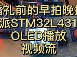 手把手教你在STM32上实现OLED视频播放(很简单也很硬很肝!)