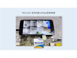 瑞芯微推出RV1126车载视觉产品方案,录像性能提升一倍
