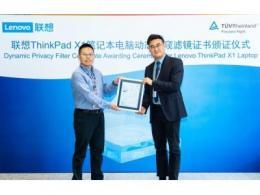 联想ThinkPad X1系列获TUV莱茵首张笔记本动态防窥滤镜认证