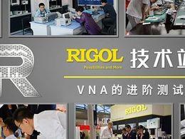 RIGOL技术站 | 一文读懂 VNA 进阶测试