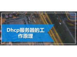 dhcp服务器的工作原理