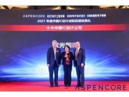 紫光国微获评十大中国IC设计公司 超级智慧芯全面布局