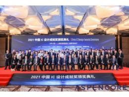 在突破中崛起的中国半导体行业盛会-2021中国IC领袖峰会暨中国IC设计成就奖颁奖典礼