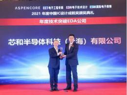 芯和半导体喜获2021年度技术突破EDA公司奖