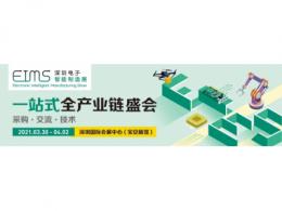 首届EIMS电子智能制造展亮相深圳 电巢直播开启观展新视角