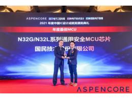 国民技术MCU产品荣获2021中国IC设计成就奖之年度最佳MCU荣誉奖项
