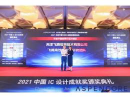 再获殊荣!飞腾高性能CPU研发团队荣获中国优秀IC设计团队!