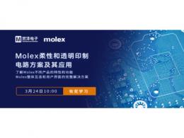 加强设计互连,贸泽电子联合Molex举办FPC在线研讨会