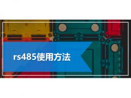 rs485使用方法