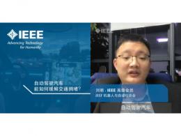 对话IEEE专家:科技赋能产业转型升级,助力基础设施建设