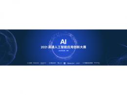 """""""2021高通人工智能应用创新大赛""""正式启动,持续构建AI产业创新平台"""