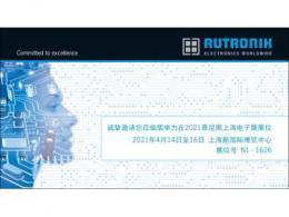 儒卓力参展2021年慕尼黑上海电子展 中国再次彰显高科技基地实力
