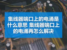 集线器端口上的电涌是什么意思 集线器端口上的电涌怎么解决