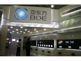 京东方拟筹金37.75亿元以扩大武汉10.5代产能,预计2022年满产