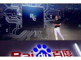 百度官宣昆仑芯片完成融资估值达 130 亿元,下半年量产 7nm 芯片