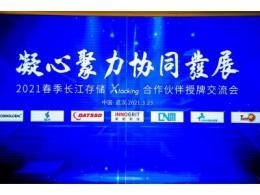 凝心聚力,协同发展!忆芯科技出席2021长江存储Xtacking春季合作伙伴授牌交流会!