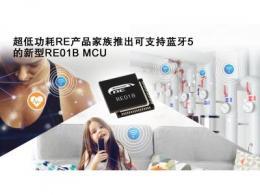 瑞萨超低功耗RE产品家族增加蓝牙5功能 用于免电池维护的IoT设备