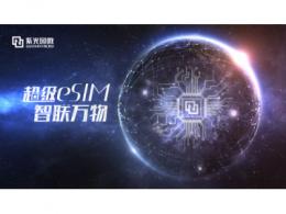 """十四五规划5提""""物联网"""",紫光国微超级eSIM芯恰逢其时"""