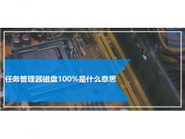 任务管理器磁盘100%是什么意思