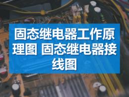 固态继电器工作原理图 固态继电器接线图