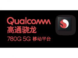 高通推出骁龙780G 5G移动平台,扩展骁龙7系的领先优势