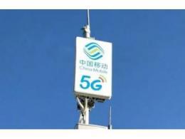 中国移动:2020年新建约34万个5G基站、累计开通39万个5G基站