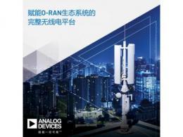 ADI公司推出支持5G O-RAN生态系统的完整无线电平台