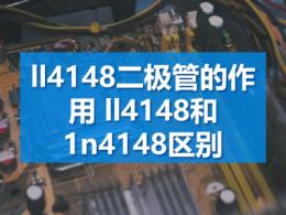 ll4148二极管的作用 ll4148和1n4148区别