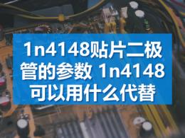1n4148贴片二极管的参数 1n4148可以用什么代替