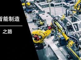 """""""十四五""""规划第一年,机器人与智能制造的国产化之路"""