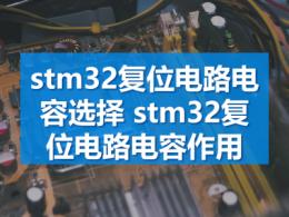 stm32复位电路电容选择 stm32复位电路电容作用