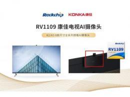 瑞芯微RV1109 AI摄像头方案,助力康佳智慧屏体验芯升级