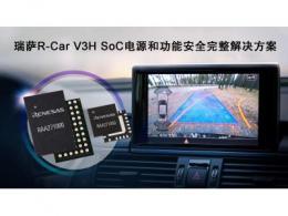 瑞萨电子推出完整的电源和功能安全解决方案 适用于R-Car V3H ADAS摄像头系统