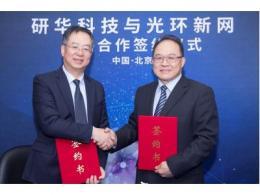 研华与光环新网达成战略合作  共赋工业物联网产业发展