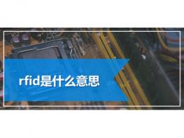 rfid是什么意思