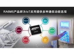 瑞萨电子推出全新RA6M5产品群 Arm Cortex M33内核RA6系列主流MCU产品线趋于完整