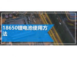 18650锂电池使用方法