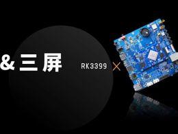 人气方案推荐——RK3399 双路MIPI拼接屏+HDMI 三屏显示