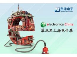 助推智造融合,贸泽电子将亮相2021慕尼黑上海电子展