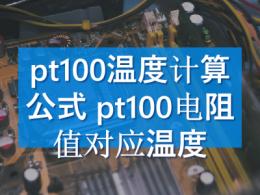 pt100温度计算公式 pt100电阻值对应温度