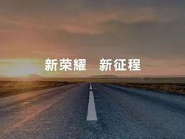 赵明正式宣布:荣耀整编完成,开启新战略全面冲刺