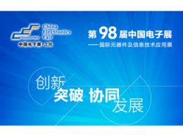 WürthElektronik参加2021年中国电子展,这是世界上最小的伤口扼流圈,高电流PCB触点……
