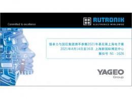 儒卓力与国巨集团携手,在2021年慕尼黑上海电子展展示全产品线