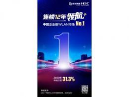 连续12年领航 新华三WLAN稳居中国企业市场份额第一