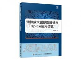 新书上架|模拟硬件工程师的精华实战宝典