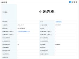 """小米科技公司正式申请注册""""小米汽车""""商标"""