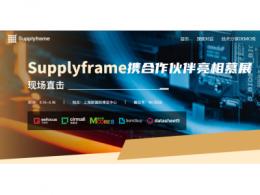 现场直击 | Supplyframe中国携合作伙伴亮相2021慕尼黑上海电子展